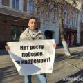 КПРФ-Серия-пикетов-против-повышения-стоимости-001