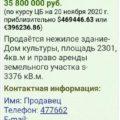 Округ депутата Иванова – Дом Культуры-002