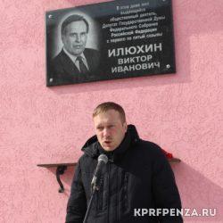 В память Виктора Ивановича Илюхина-007