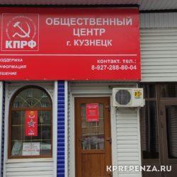 Кузнецкий общественный центр-001