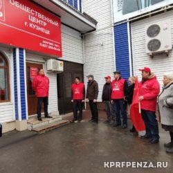 Кузнецкий общественный центр-010